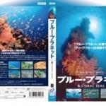 おすすめDVD/「Coral Seas」サンゴの授業でおすすめです