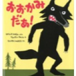 たのしい読み語り/『おおかみだあ!』セドリック・ラマディエ(文) 谷川俊太郎(訳)  ポプラ社