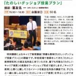 沖縄県グッジョブフェアで「いっきゅうハカセのたのしいキャリア教育」