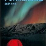 アラスカ/クマが歩く大地 「アラスカたんけん記」