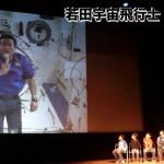 若田宇宙飛行士との授業/沖縄から宇宙飛行士をプロジェクト(WAO)