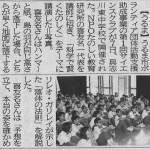 たのしい教育研究所の授業の様子が新聞に掲載されました/