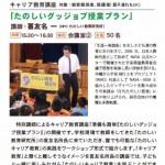 沖縄県グッジョブフェアでたのしい教育!/満員御礼