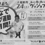 「たのしいグッジョブ の授業プラン体験」新聞紙面に大きく出ています