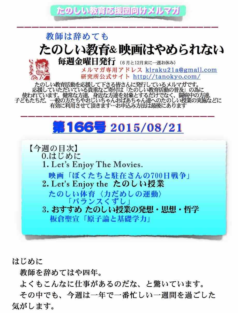 スクリーンショット 2015-08-21 11.52.36