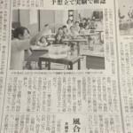 大好評 宮古島「たのしく学ぼう夏休み」大/寺ちゃん先生 堂々のデビュー!