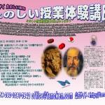 秋の講座/たのしい教育体験講座10月10日(土)に開催します!