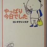 おすすめの絵本をそろえています ヨシタケシンスケ|ファンの方からの便り