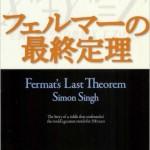 お勧め「フェルマーの最終定理」新潮社