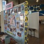 たのしい教育研究所の活動パネル展|沖縄市役所にて