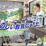 たのしい教育Cafe5月11日(水)! 申し込み受付は5月に入ってからです。
