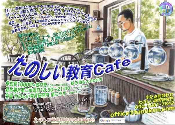 たのしい教育Cafe