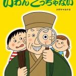 『いわんこっちゃない』スギヤマカナヨ  (少年写真新聞社)