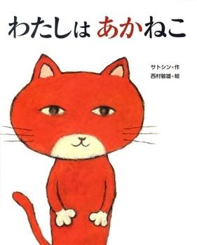 わたしは赤ネコ