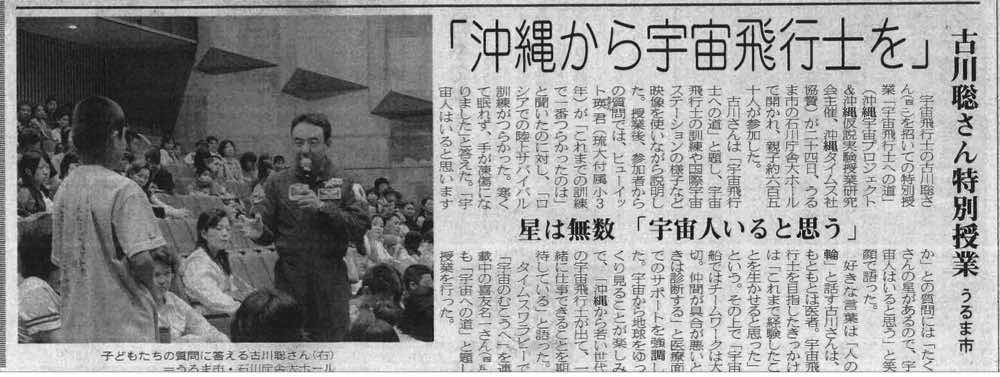 タイムス2008古川宇宙飛行士 copy