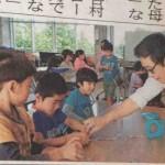 たのしく本格的な学力を高める…小学生に物理の授業|今朝の新聞紙面に取り上げられました