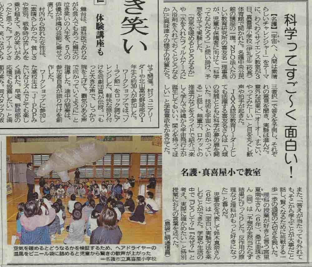 タイムス201502真喜屋小 copy
