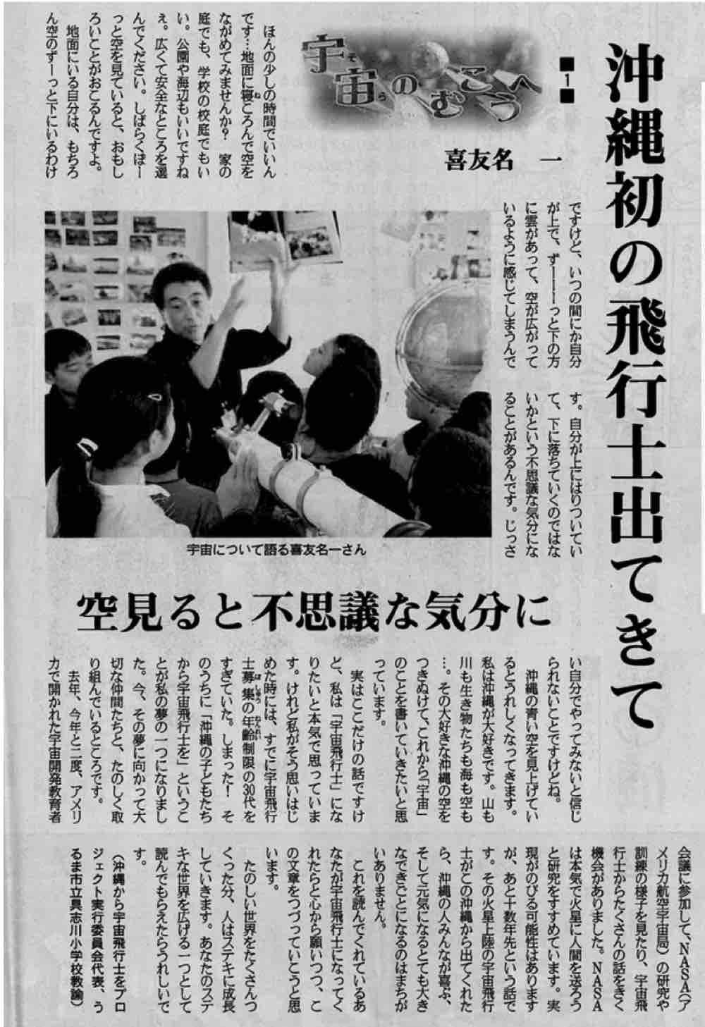 沖縄タイムス連載「宇宙のむこうへ」