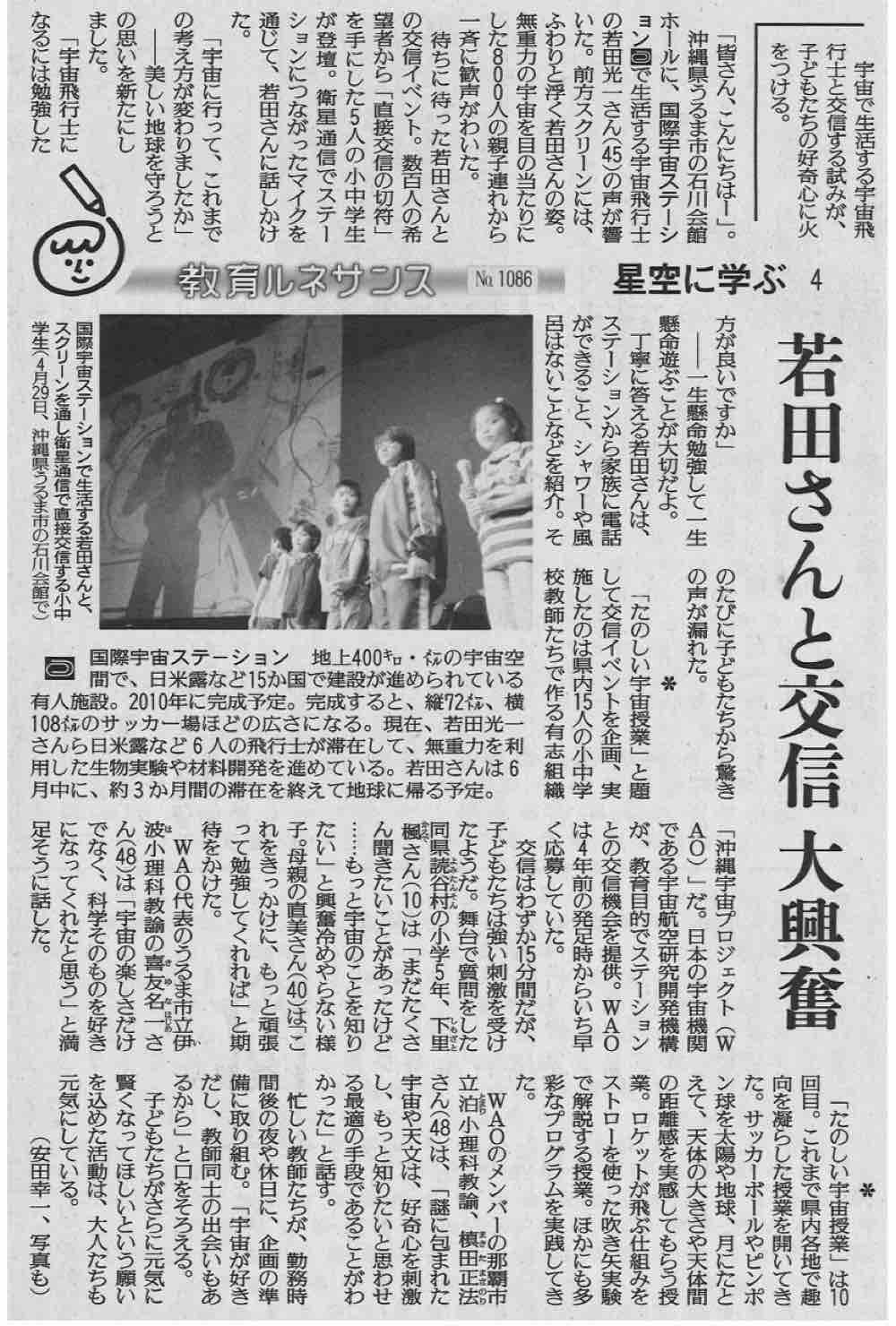 読売新聞 若田さんとの授業