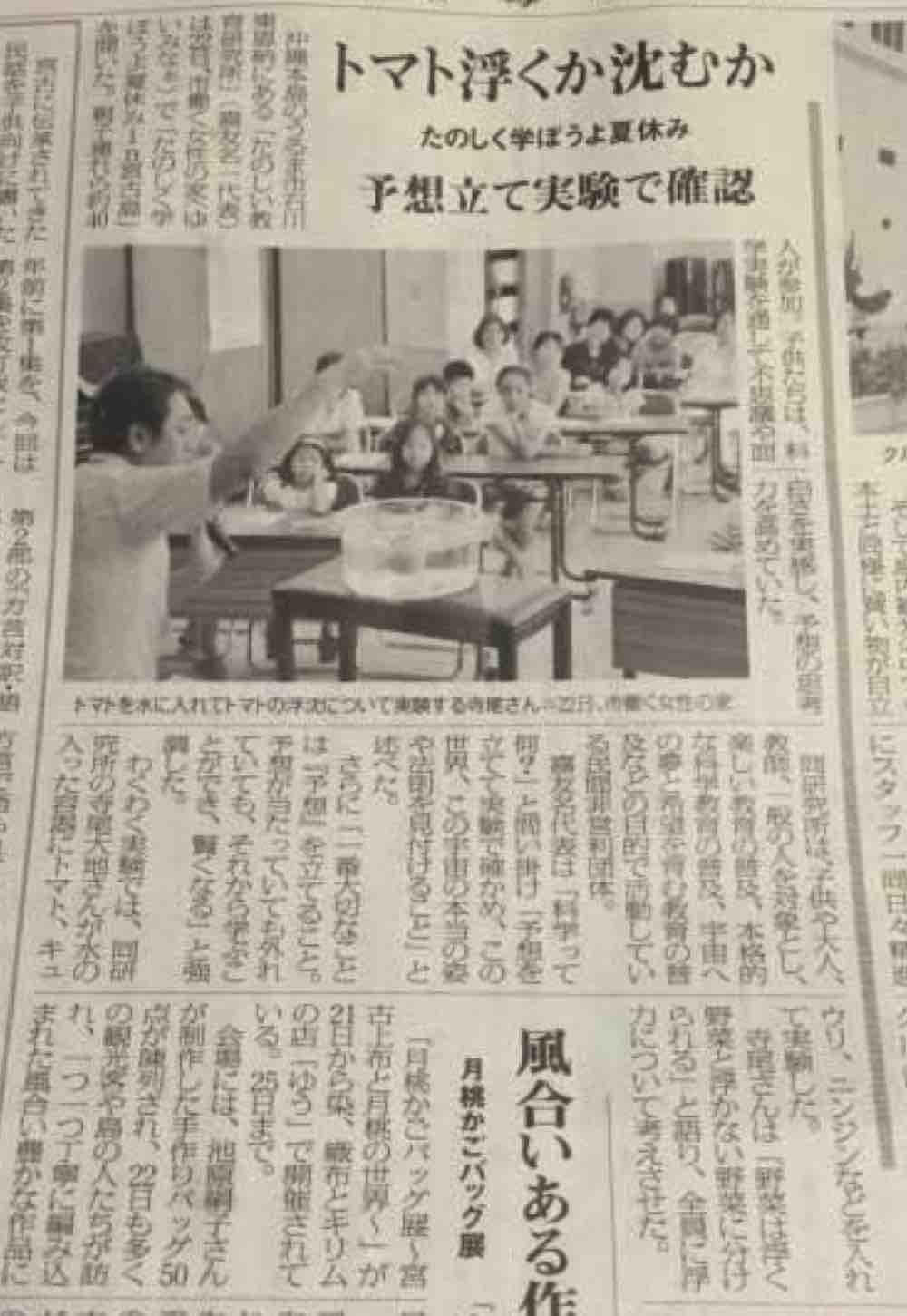 宮古毎日新聞201508