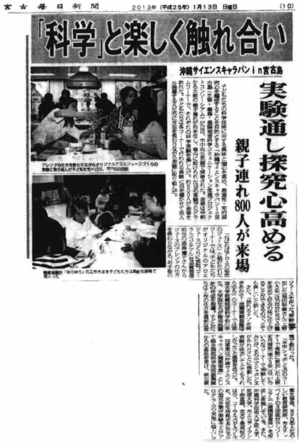 2013年1月12日宮古毎日 新聞