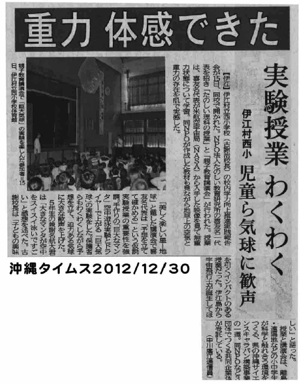 沖縄タイムス 20121230