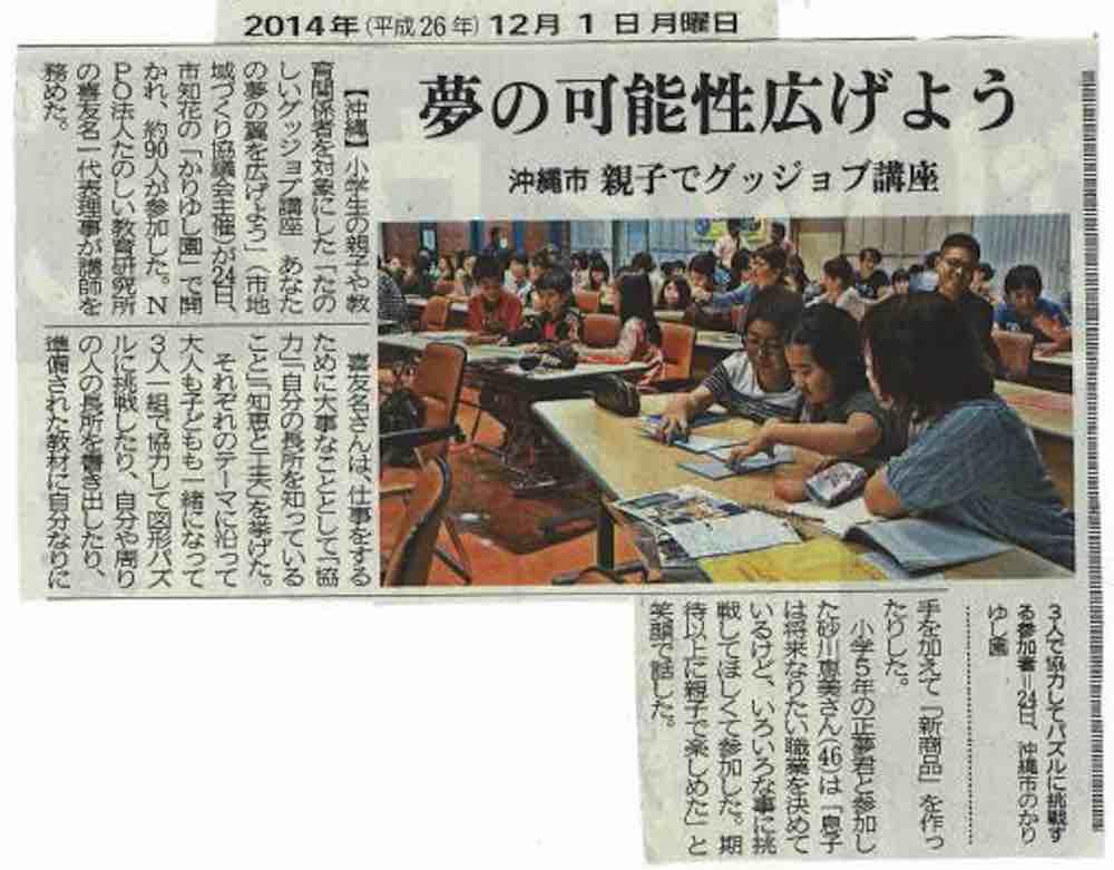 沖縄タイムス20141201