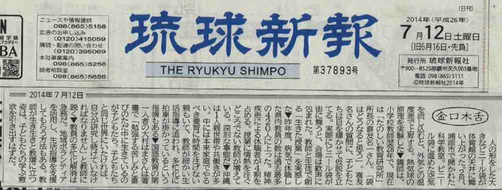 琉球新報20140712金口木舌