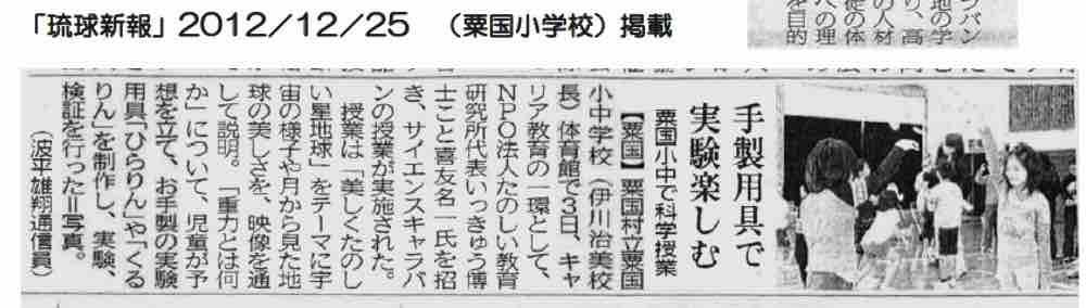 琉球新報20121225