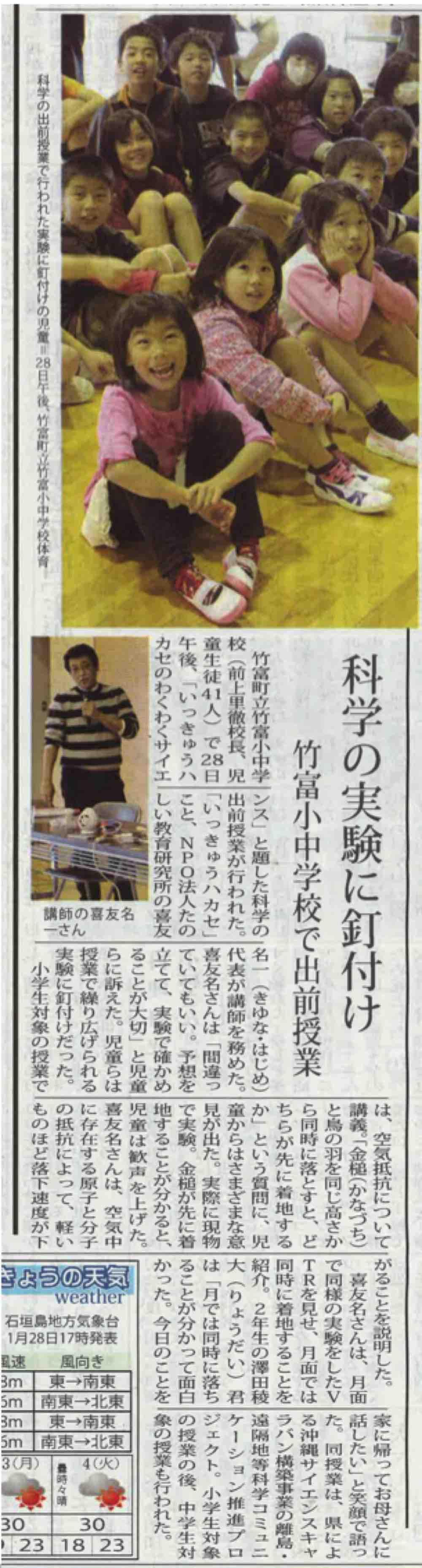 八重山日報20140129縦