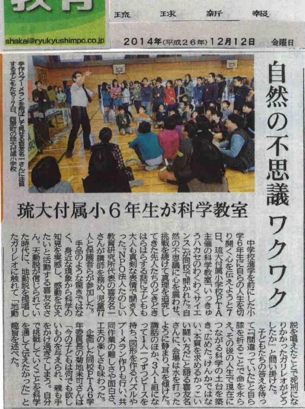 琉球新報20141212