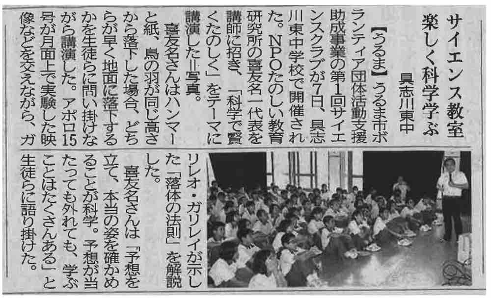 琉球新報20150715
