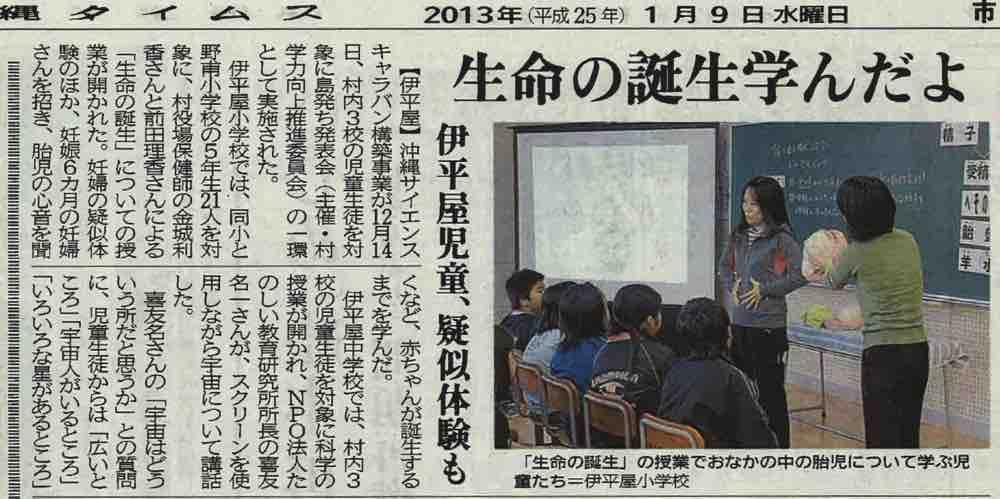 沖縄タイムス20130109カラー