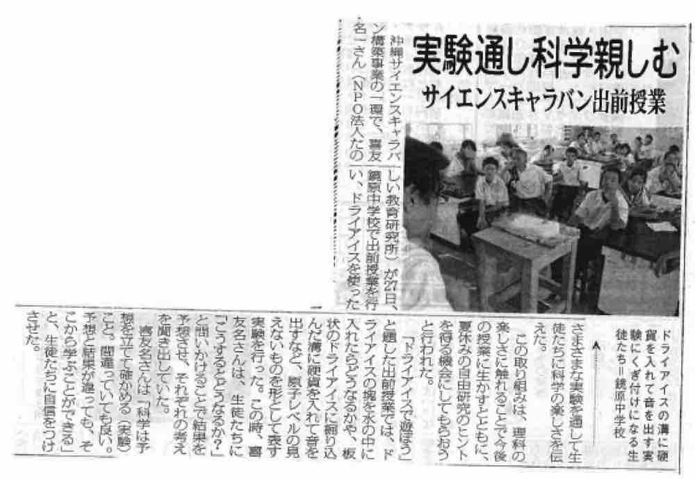 2014年8月28日宮古新報 新聞