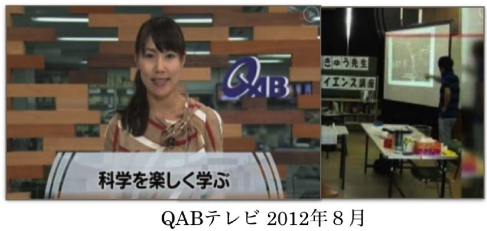 QABテレビ201208