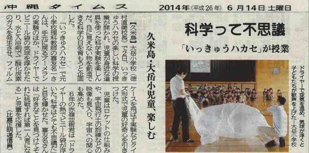 沖縄タイムス20140614