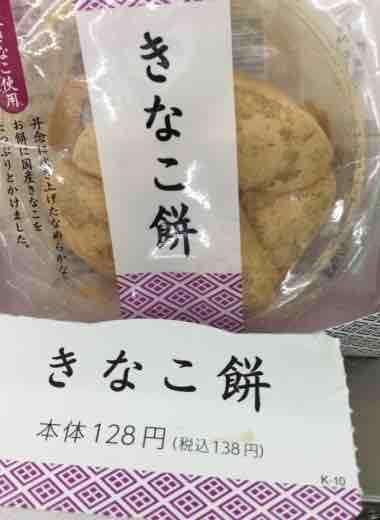 きなこ餅 コンビニ