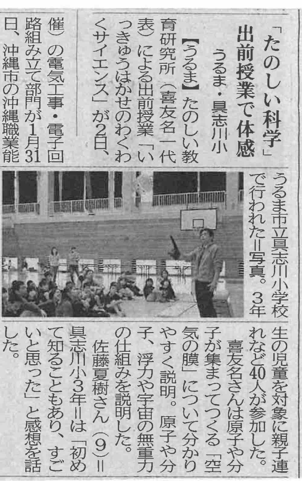 琉球新報20140212