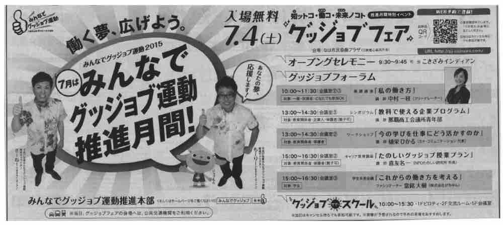 琉球新報・タイムスへ広告20150704