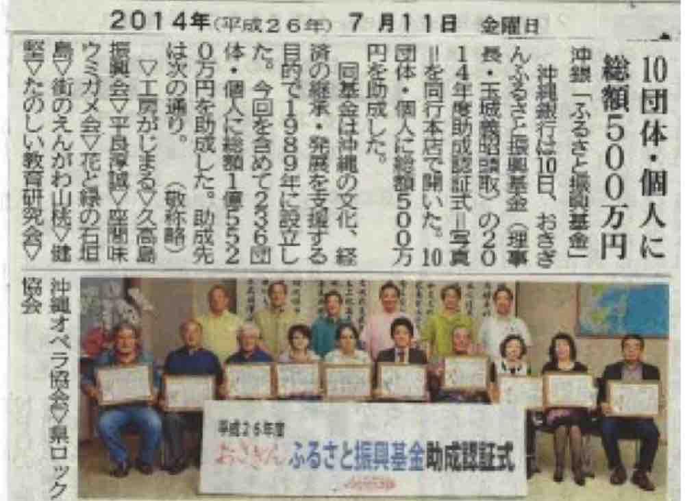 琉球新報20140711沖銀基金