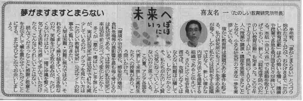 新報 コラム全6回2014