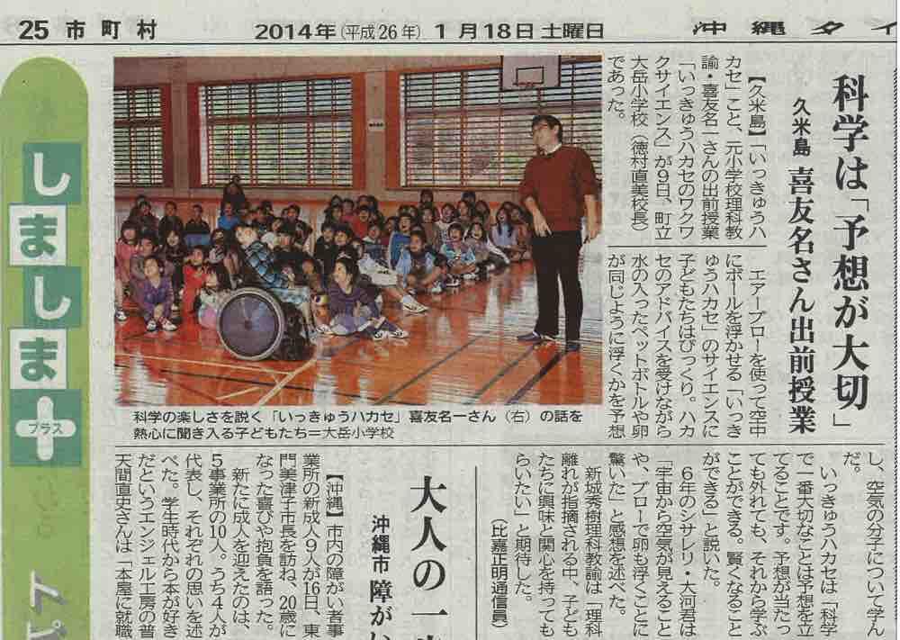 沖縄タイムス 久米島 20140118