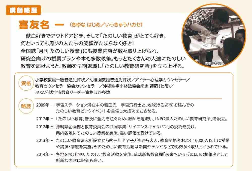 沖縄県グッジョブ講演会パンフ201406