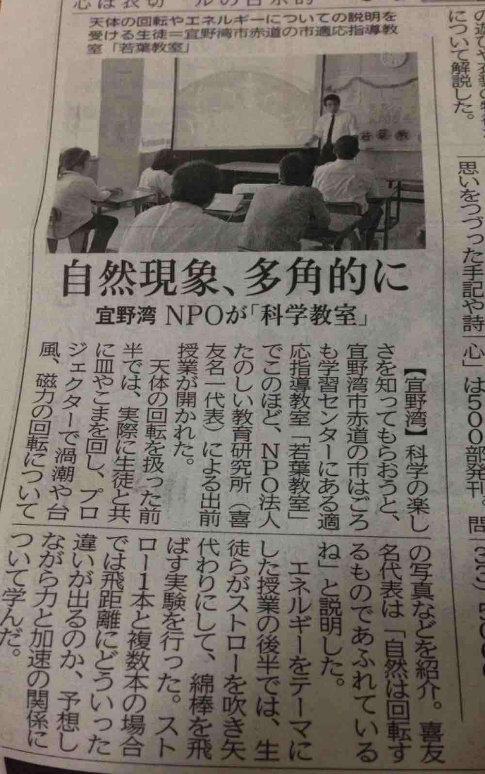 琉球新報20131020