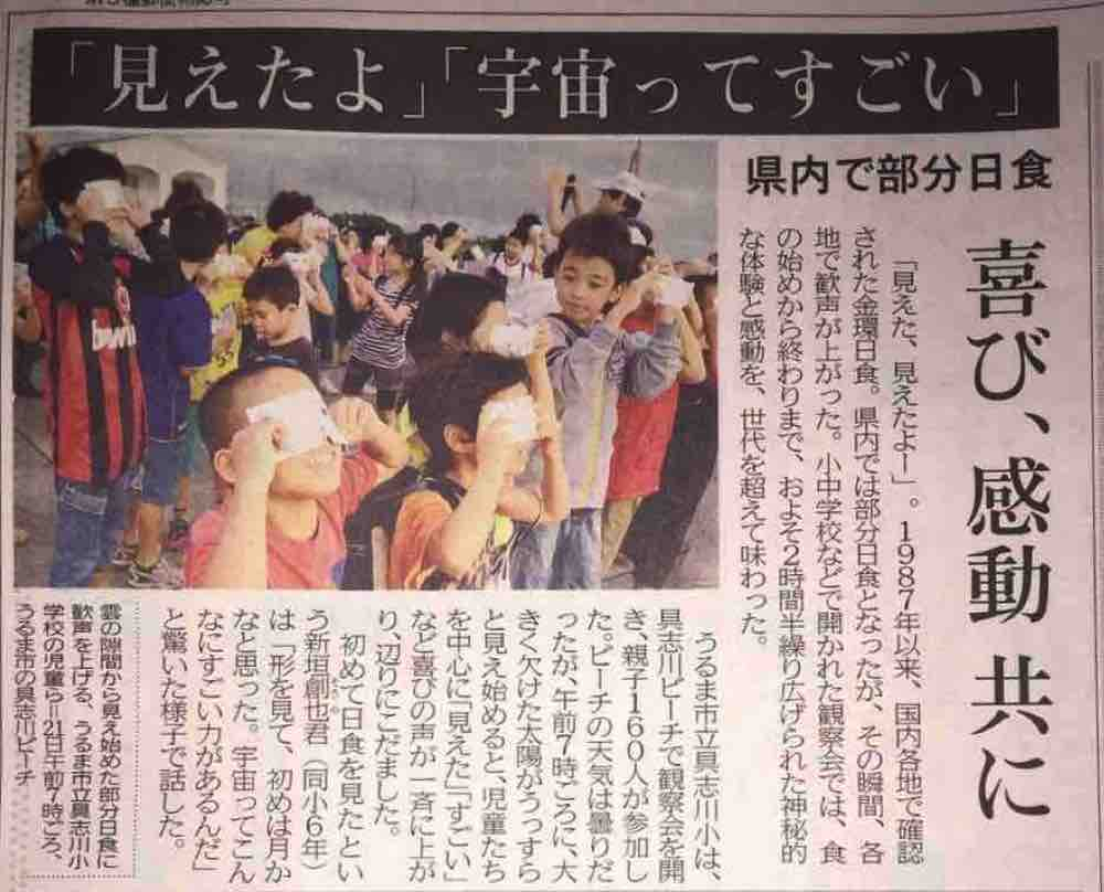 琉球新報2012日食