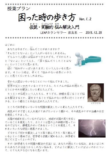 スクリーンショット 2016-02-03 20.11.13