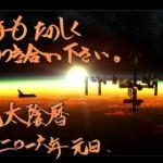 太陰暦の年賀状2016|太陰暦友の会
