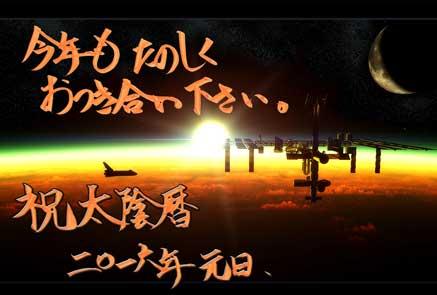 年賀状2016太陰暦0204C