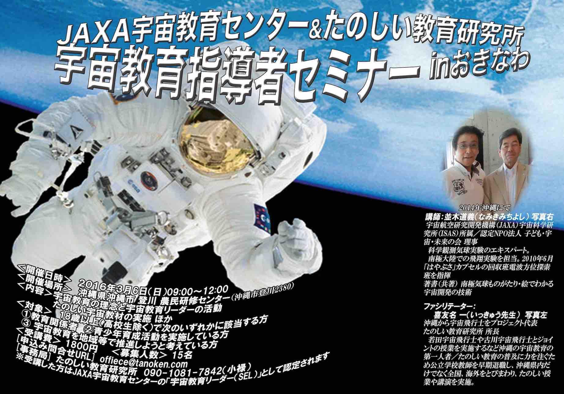 宇宙教育指導者セミナー2016沖縄