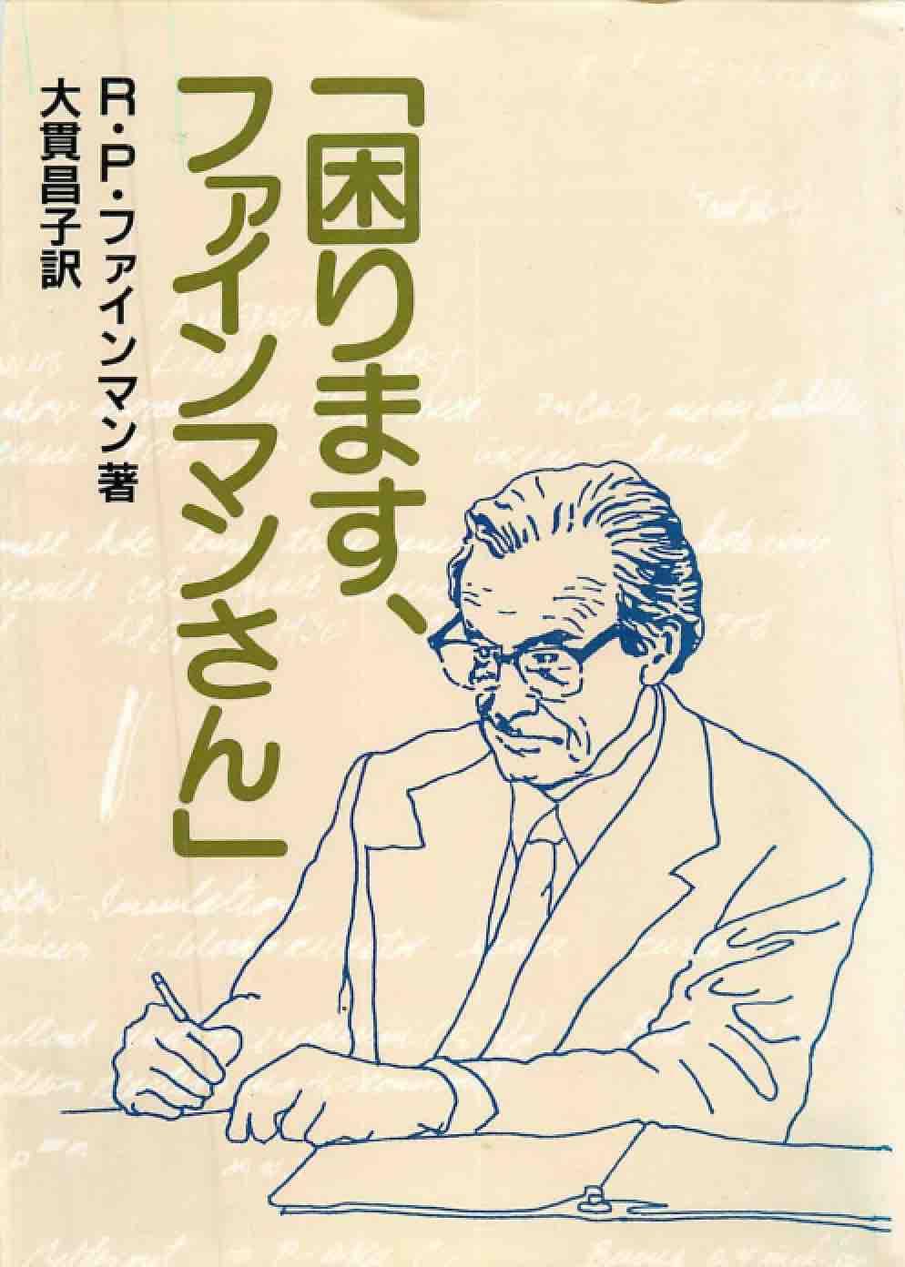 ファインマン
